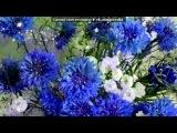 «цветы» под музыку Александр Серов - Мишель ( Саксофон ). Picrolla